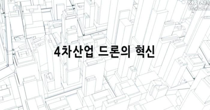 [모션그래픽]4차산업 드론의 혁신