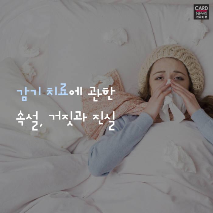 [카드뉴스]감기에 관한 속설 파헤쳐보기
