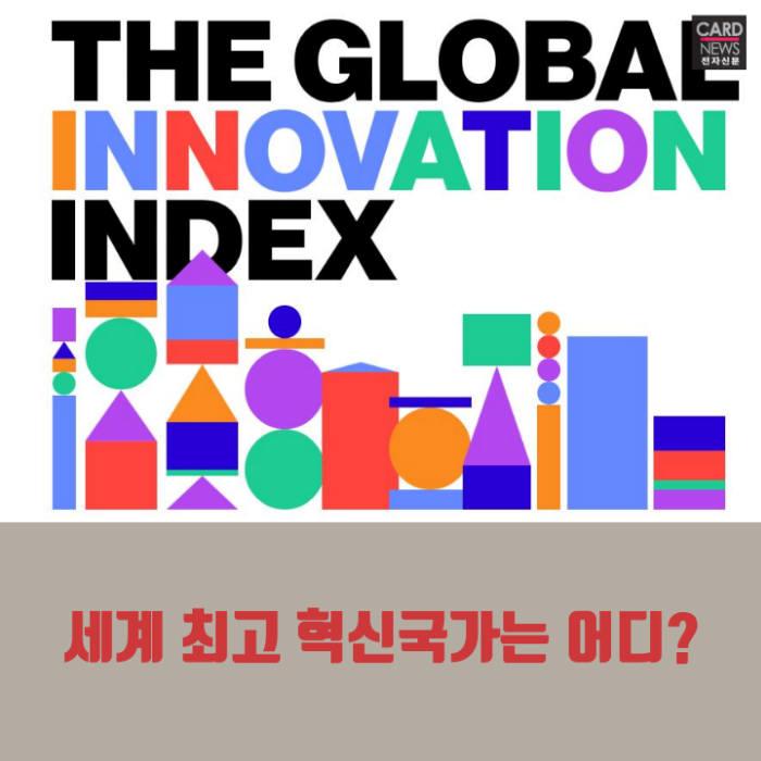 [카드뉴스]세계 최고 혁신국가는 어디?