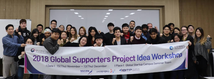 인천 TP 글로벌서포터즈 사업 참가자들이 해외 시장 진출을 위한 아이디어워크숍을 최근 개최한 후 기념촬영했다.