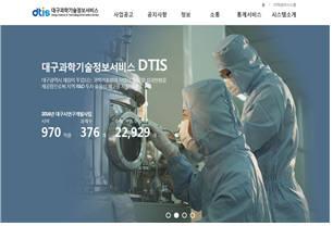 DTIS 메인 화면