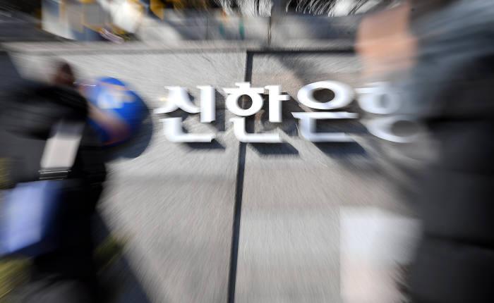 금융위원회가 26·27일 인터넷전문은행 예비인가 신청을 받을 예정인 가운데 신한은행이 토스, 현대해상, 쏘카, 다방 등과 함께 제3 인터넷전문은행에 도전한다. 11일 서울 중구 신한은행 본점. 이동근기자 foto@etnews.com