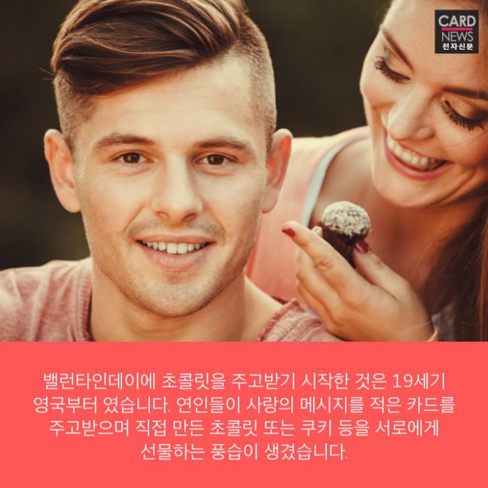 [카드뉴스]'밸런타인데이' 달콤한 고백, 씁쓸한 유래