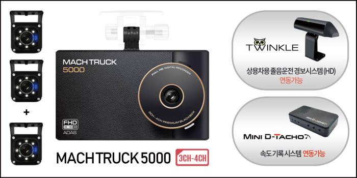 엠비즈원 상용차 전용 프리미엄 3~4채널 블랙박스인 MACHTRUCK(마하트럭) 5000 (제공=엠비즈원)