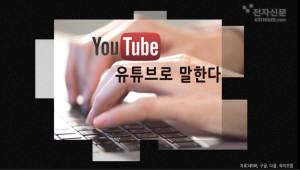 유튜브로 말한다