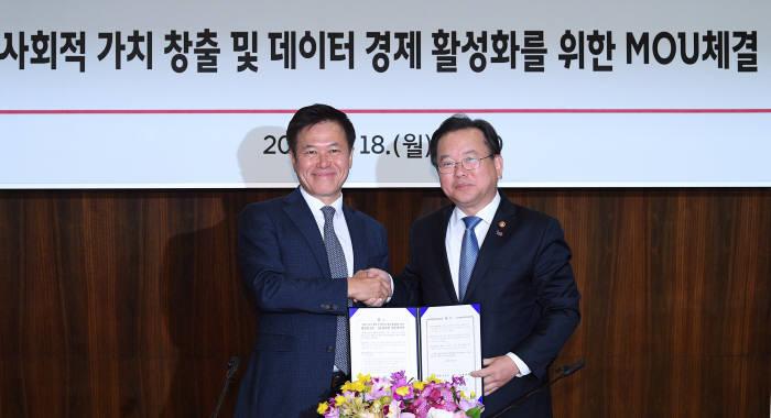"""행정안전부-SK텔레콤 """"데이터 협력으로 사회적 가치 구현"""""""