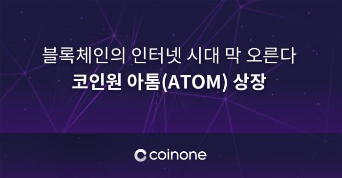 코인원, 세계 최초 코스모스 블록체인 아톰(ATOM) 상장