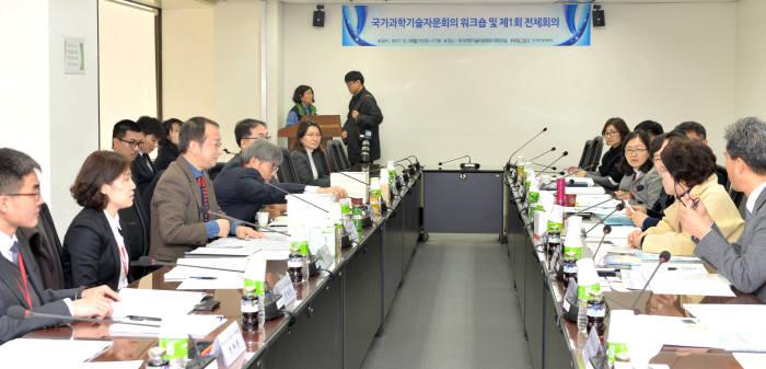 국가과학기술자문회의 모습