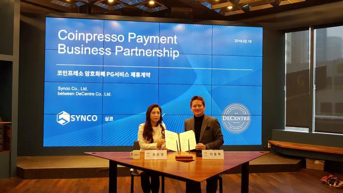 이동혁 디센트레 대표(오른쪽)가 손은경 싱코 대표와 코인프레소 블록체인 결제 및 PG사업 제휴계약을 체결했다.