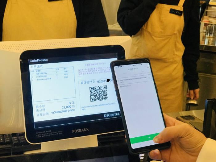 디센트레 카페 싱코토큰 결제 장면. 암호화폐 지갑을 통해 송금 결제할 수 있다.