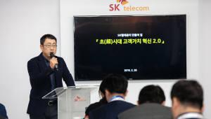 SK텔레콤, 미디어 사업 강화···고객가치혁신 2.0도 추진