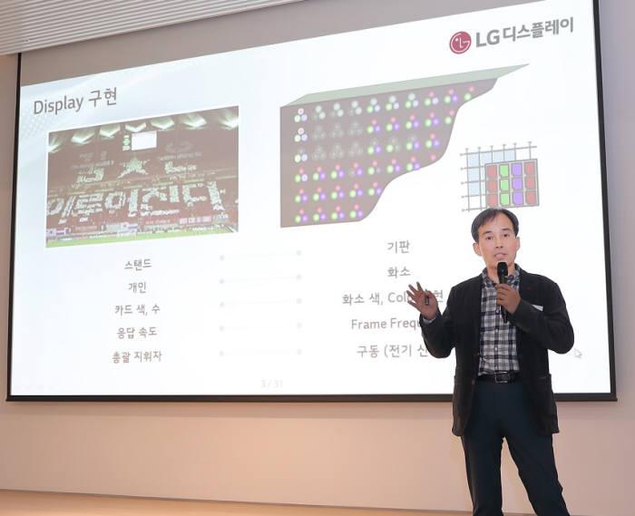 LG디스플레이 최고기술책임자(CTO) 강인병 부사장이 27일 개최한 디스플레이 기술설명회에서 설명하고 있다. (사진=LG디스플레이)