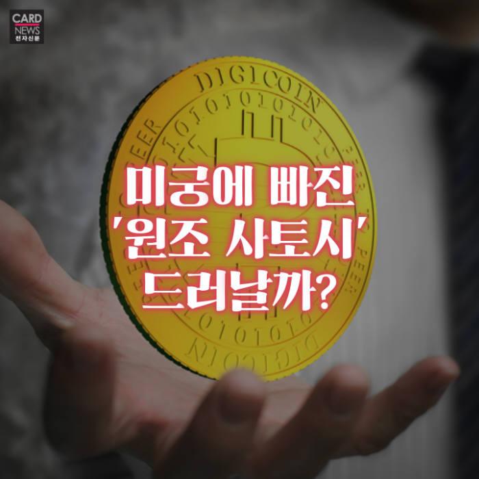 [카드뉴스]끝나지 않는 '원조 사토시' 논쟁