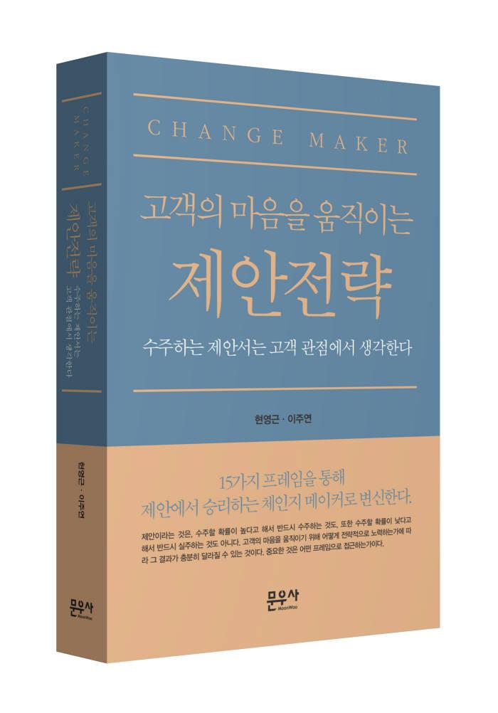 [새로 나온 책]문우사, '고객의 마음을 움직이는 제안전략' 출간