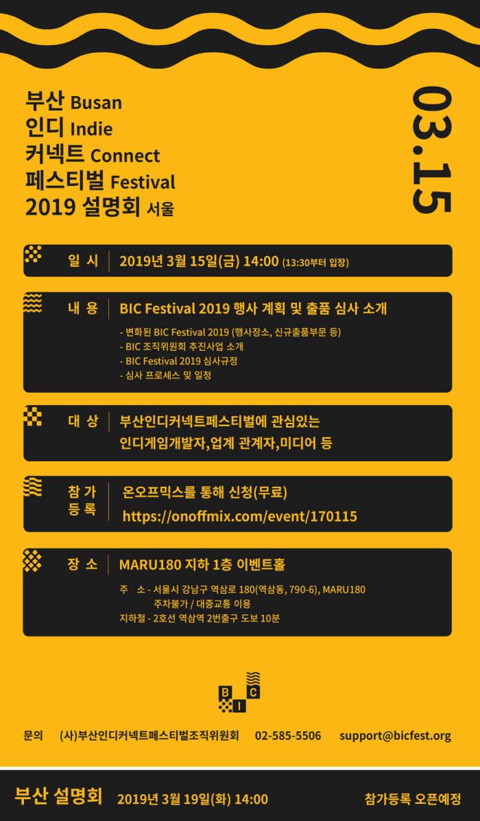 '부산인디커넥트페스티벌 2019'서울 설명회 15일 개최