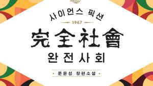 한국 최초 장편 SF소설에 등장한 '냉동인간'