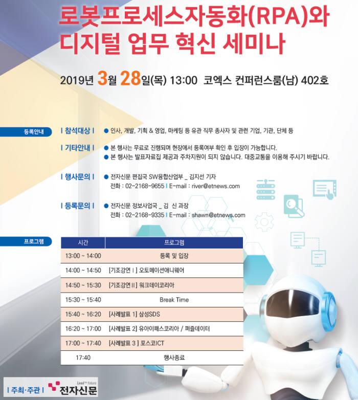 RPA와 업무혁신 한눈에 파악한다…28일 코엑스서 세미나 개최