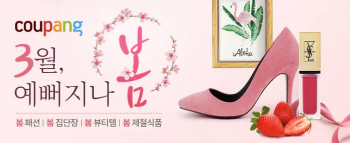 쿠팡, '3월, 예뻐지나 봄' 기획전 실시