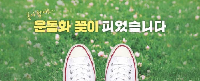 G9, 봄 맞이 '운동화' 인기 브랜드 기획전 실시