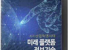 '4차 산업혁명시대 미래 플랫폼 정보기술' 발간