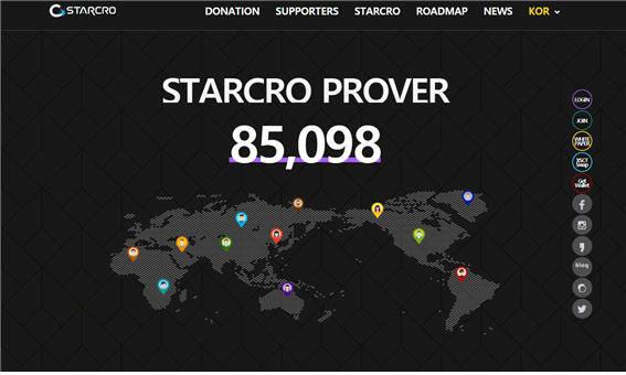 스타크로 공식사이트 메인페이지