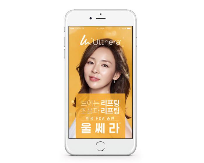 멀츠코리아가 모바일 앱 보이는 울쎄라를 출시했다