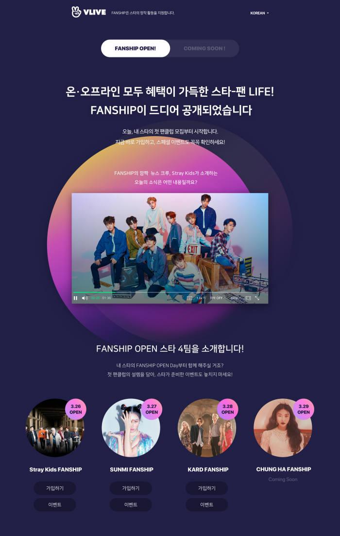 네이버 브이라이브, 라이브+데이터 결합 글로벌 멤버십 'Fanship' 론칭