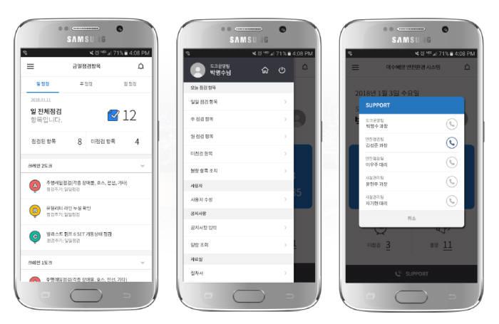 스마트안전경영연구소가 개발한 모바일 앱 기반 안전관리 시스템 초기 화면.