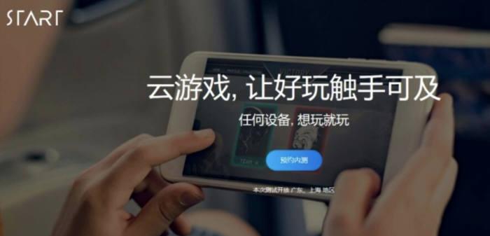 텐센트, 게임 스트리밍 시장 진출... 구글과 텐센트 간 5G게임 미중 경쟁