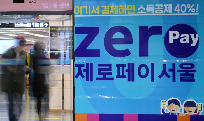 서울 서초구 고투몰 외벽에 랩핑된 제로페이 광고물. 이동근기자 foto@etnews.com