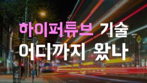 서울~부산 1시간?…속도 내는 한국형 '하이퍼루프'
