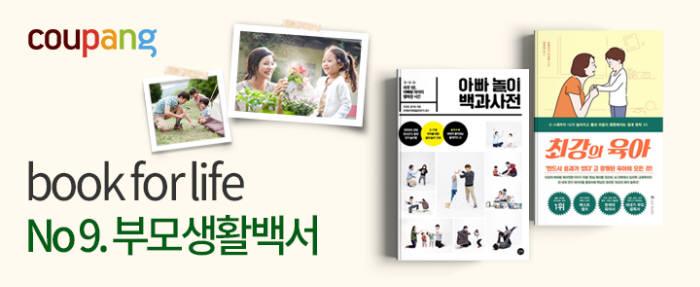 쿠팡, '북포라이프' 신규 테마 '부모생활백서' 선봬
