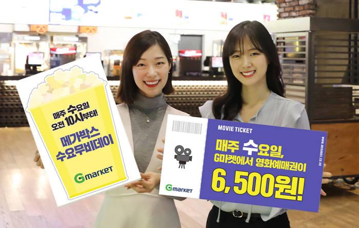 "G마켓 ""매주 수요일, 메가박스 영화예매권 6500원"""