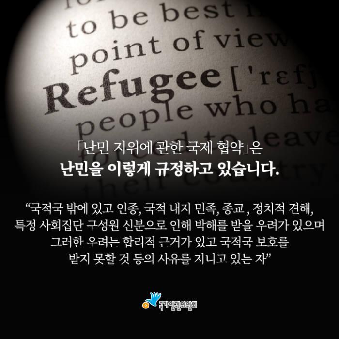 [카드뉴스]<2>난민은 특정 집단이 아닙니다