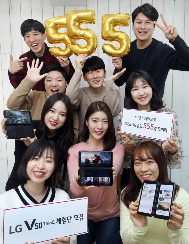 LG전자 'LG V50 씽큐' 체험단 555명 모집