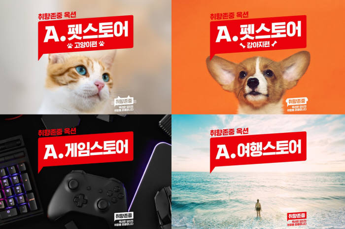 옥션, '취향존중' 브랜드 캠페인 전개