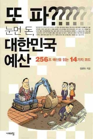 또 파? 눈먼 돈, 대한민국 예산.