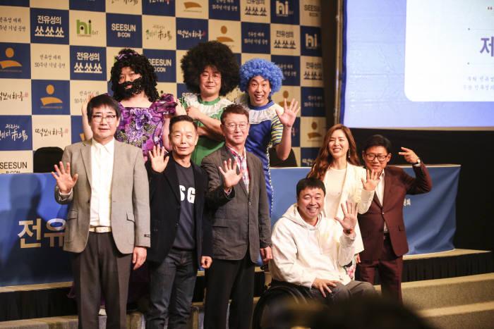 최근 전유성의 데뷔 50주년 기념공연 전유성의 쑈쑈쑈:사실은 떨려요 제작발표회가 열렸다. (사진=에이치아이이엔티컴퍼니 제공)