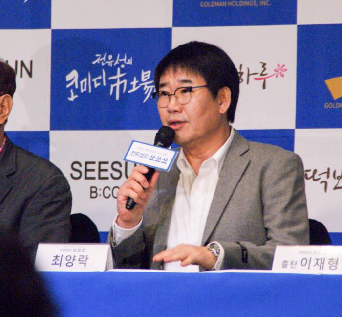 최근 전유성의 데뷔 50주년 기념공연 전유성의 쑈쑈쑈:사실은 떨려요 제작발표회가 열렸다. 공연에 함께할 개그맨 최양락의 모습. (사진=박동선 기자)