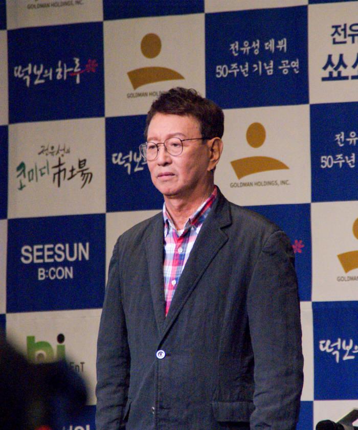 최근 전유성의 데뷔 50주년 기념공연 전유성의 쑈쑈쑈:사실은 떨려요 제작발표회가 열렸다.(사진=박동선 기자)
