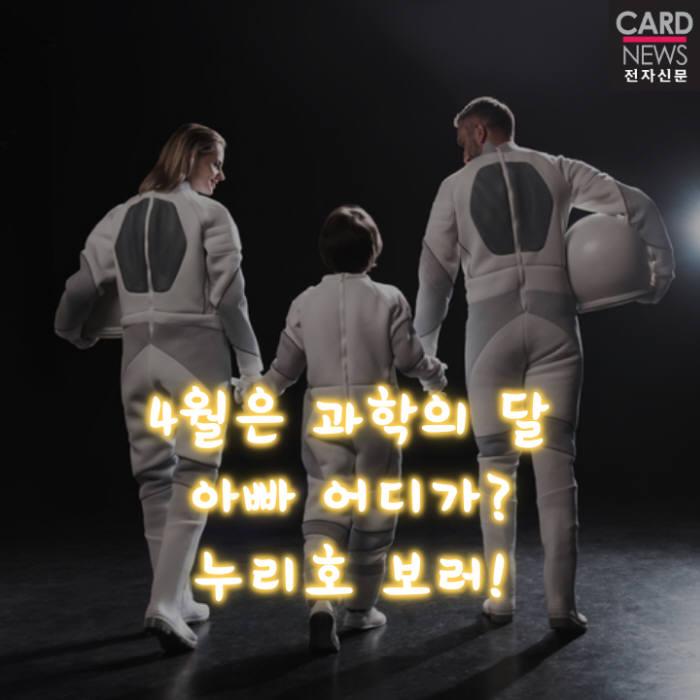 [카드뉴스] '4월은 과학의 달' 아빠 어디가? 누리호 보러!