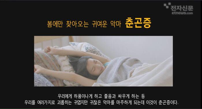 [모션그래픽]봄에만 찾아오는 귀여운 악마 춘곤증