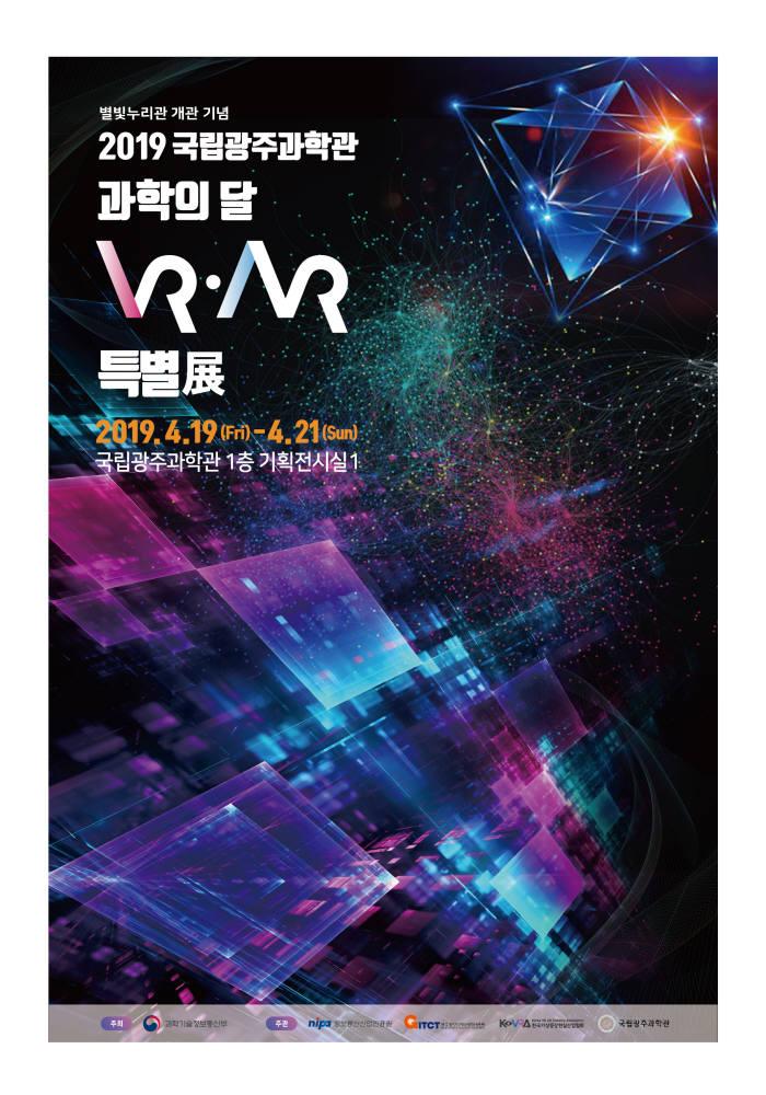 국립광주과학관 VR·AR 특별전 포스터.j