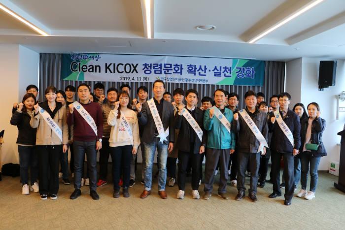 한국산업단지공단 광주전남지역본부는 11일 청렴문화 확산을 위한 반부패 청렴실천 선언 행사를 개최했다.