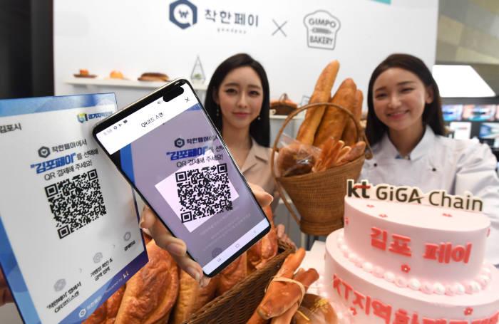 KT, 지역화폐 플랫폼 '착한페이' 공개