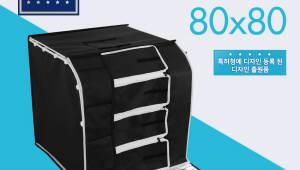 라이트컴 '휴대형 스튜디오 박스'...촬영, 휴대, 보관 편리
