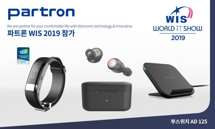 [WIS 2019] 파트론 '스마트 혈압 측정밴드'...손가락 터치로 혈압 측정