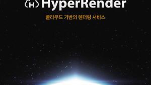 메가존클라우드, 클라우드 기반 렌더팜 서비스 '하이퍼렌더' 소개