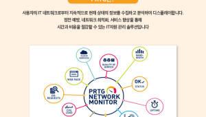 앤커웨이브, 네트워크 모니터링 솔루션 'PRTG' 선보인다