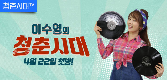 청춘시대TV, 22일 '이수영의 청춘시대' 첫 방송